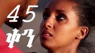 Full Ethiopian Amharic Movie 45 ken አርባ አምስት ቀን Latest