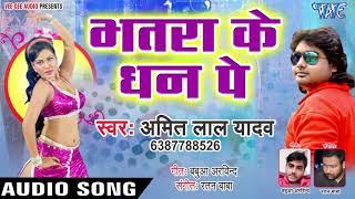 Bhatara Ke Dhan Pe - Kiss Karata - Amit Lal Yadav - Bhojpuri Hit Songs 2019