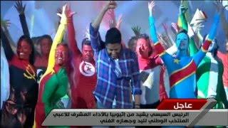 محمد حماقى   حلم غالى  فى حفل ختام بطوله افريقيا لكره اليد بالقاهره 30 1 2016