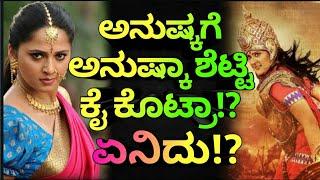 ಅನುಷ್ಕಗೆ ಅನುಷ್ಕಾ ಶೆಟ್ಟಿ ಕೈ ಕೊಟ್ರಾ Anushka kannada movie teaser launched Rajini Express