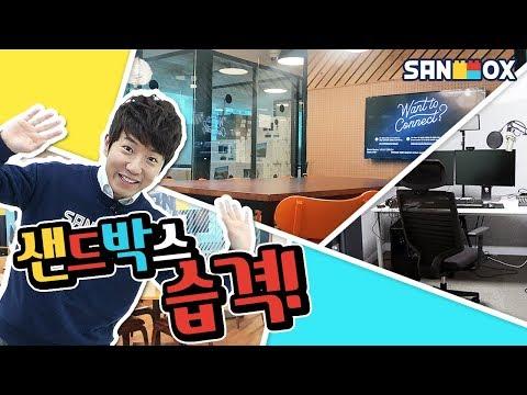 *우주최초* 샌드박스 사무실, 스튜디오 대공개!!