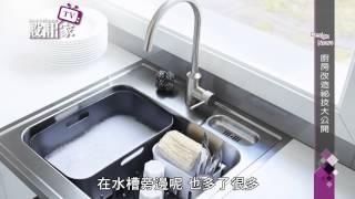 廚房改造秘技大公開