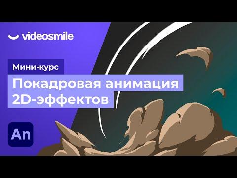 Покадровая анимация спецэффектов в Adobe Animate. Урок 7 - Анимация дыма