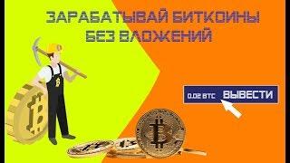 Как заработать в интернете 50 рублей за 5минут! Честный обзор в видео!