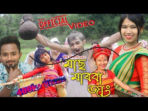 Mas Marba Jang || Ram Kishan || New Pati Rabha Song || Official Video