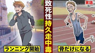 【実話】致死性「持久走中毒」。ランニング開始したら...骨になるまで走る。