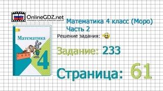 Страница 61 Задание 233 – Математика 4 класс (Моро) Часть 2