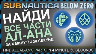 Subnautica BELOW ZERO ГДЕ НАЙТИ ЧАСТИ АЛАНА