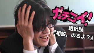 恋愛ゲーム型ドラマ『ガチコイ!』選択肢『相談、のるよ?』 選択肢 ヒ...