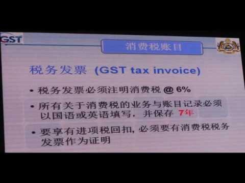 马来西亚销售税GST - 讲解 - oct2014 - PART 04