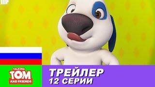 Трейлер - Говорящий Том и Друзья, 12 серия