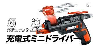 【爆速ガジェットレビュー】 Worx 充電式ミニドライバー編