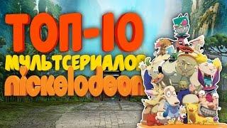 Топ-10 Лучших Мультсериалов на Nickelodeon