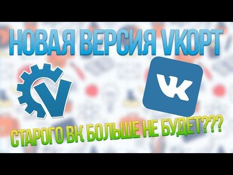 НОВАЯ ВЕРСИЯ VkOpt / СКАЧИВАЕМ МУЗЫКУ НА НОВОМ ДИЗАЙНЕ ВК / СТАРОГО БОЛЬШЕ НЕ БУДЕТ? - Видеохостинг Ru-tubbe.ru