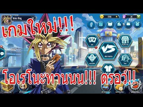 Yugi H5 SEA - เกมการ์ดใหม่2018บนมือถือ เปิดแล้ว!!  โอเรโนะทานนน!!! ดรอว์!! BY.Aries King
