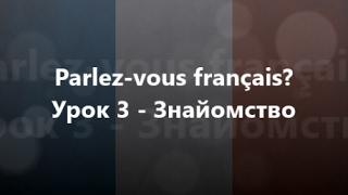 Французька мова: Урок 3 - Знайомство