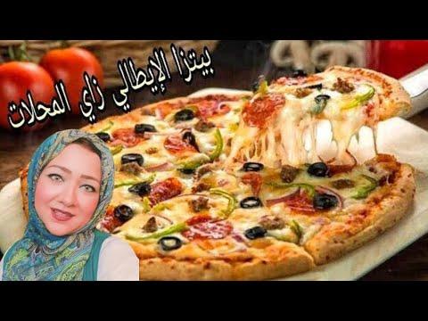 صورة  طريقة عمل البيتزا البيتزا الايطالية - طريقه عمل نجاح البيتزا الايطالية الاصلية زاي المحلات طريقة عمل البيتزا من يوتيوب