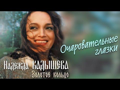 Надежда Кадышева и ансамбль Золотое Кольцо  – Уходи, горе / Весь альбом