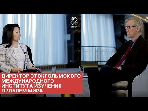 ЭКСКЛЮЗИВ. Интервью с директором  Стокгольмского международного института изучения проблем мира