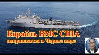 Kорабль ВМС США направляется в Черное море l Толя ДоНгуенТхиеу