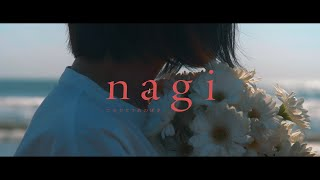 エルセとさめのぽき 「n a g i」(official Music Video)