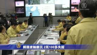 韩国渡轮翻沉 2死100多失踪(朴槿惠)