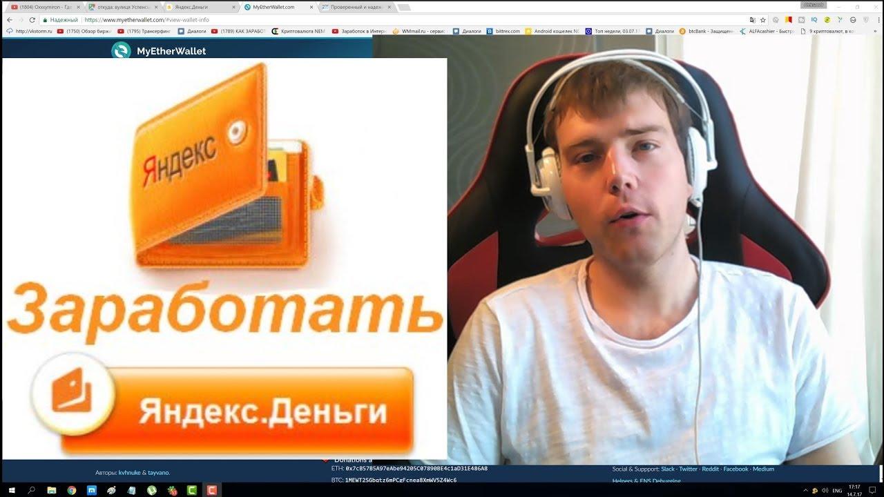 Как заработать денег в интернете через яндекс деньги транспортный налог ставки для мурманской области в 2008 году