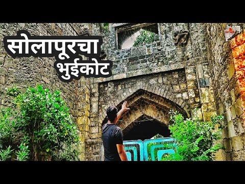 Solapur Bhuikot Fort || First Ever Documentary || Safar Marathi Vlog #28