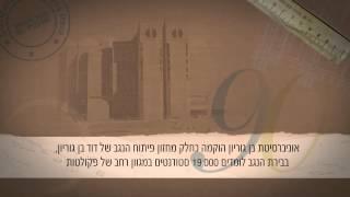 שיכון ובינוי - אוניברסיטת בן גוריון