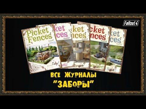 "Fallout 4 - Все журналы ""ЗАБОРЫ"""