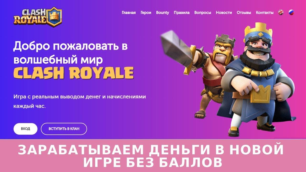 Clash-Royale вывел 13000 рублей | список автоматического заработка