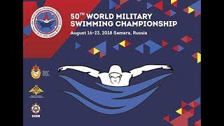 50-й чемпионат мира CISM по плаванию Самара