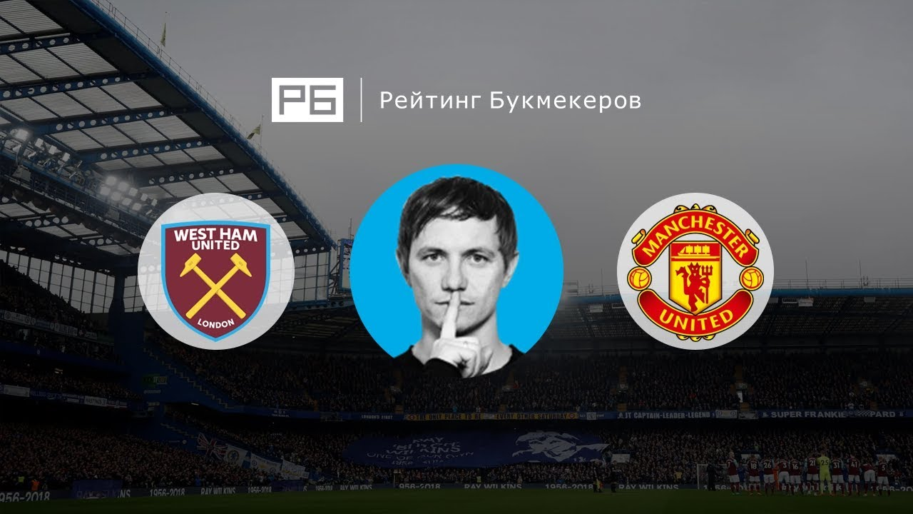 Павлюченко манчестер юнайтед видео