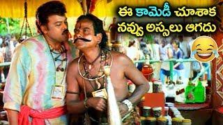 Chiranjeevi, LB Sriram Superb Funny Comedy Scene   Telugu Best Movie Scene   Volga Videos