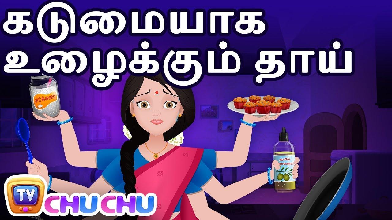 கடுமையாக உழைக்கும் தாய்   The Hardworking Mother – ChuChu TV Tamil Moral Stories For Children
