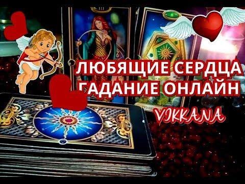 ЛЮБОВЬ на сердце . Про любовь!Гадание онлайн