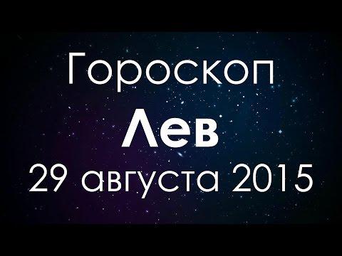 Гороскоп на завтра Лев. Бесплатный гороскоп на 12 июля Лев