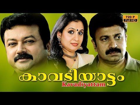 Kavadiyattam malayalam movie | malayalam full movie | Jayaram | Jagathy Sreekumar | Siddique