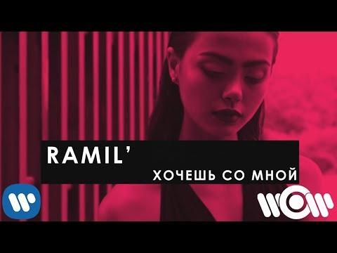 Ramil' - Хочешь со мной | Official Lyric Video
