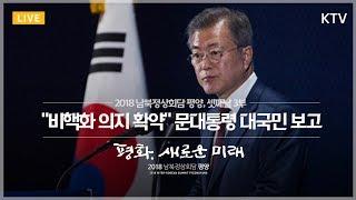 [KTV Live] 2018 남북정상회담 평양, 셋째날 3부 - 문대통령, 백두산 하산 후 환송행사 (2018 Inter-Korean Summit Pyeongyang)