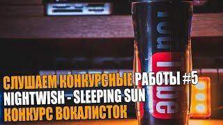СЛУШАЕМ КОНКУРСНЫЕ РАБОТЫ #5   NIGHTWISH - SLEEPING SUN   КОНКУРС ВОКАЛИСТОК