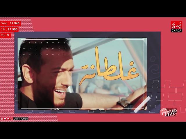 أش طاري : تفاصيل حياة الفنان المغربي سعد لمجرد قبل و بعد الشهرة | EP1
