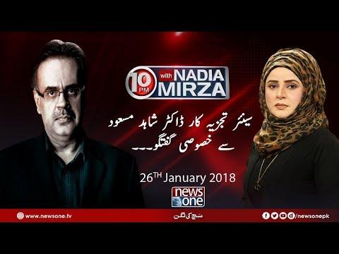 10pm with Nadia Mirza | 26-January-2018 | Dr Shahid Masood |