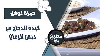 كبدة الدجاج مع دبس الرمان - حمزة نوفل