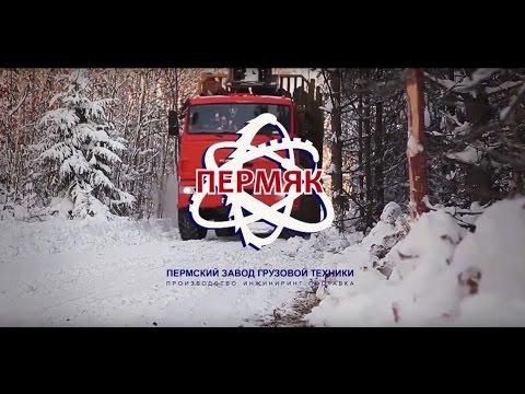 Видео презентация ГК Грузовая техника (техника для перевозки леса)