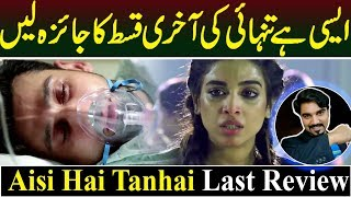 Aisi Hai Tanhai Last Episode Review   ARY DIGITAL Top Pakistani Drama #MRNOMAN