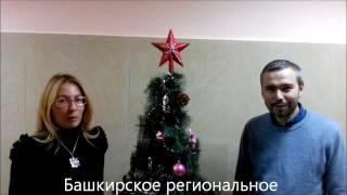 Поздравление от Башкирского РО РОДНОЙ ПАРТИИс Новым 2017