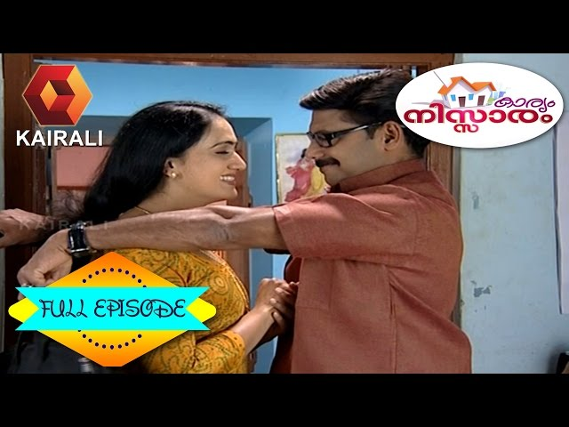 Karyam Nissaram 16 03 2015 Full Episode