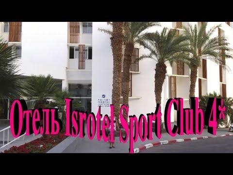 Отель Isrotel Sport Club 4*, Эйлат/Отель Исротель Спорт Клаб