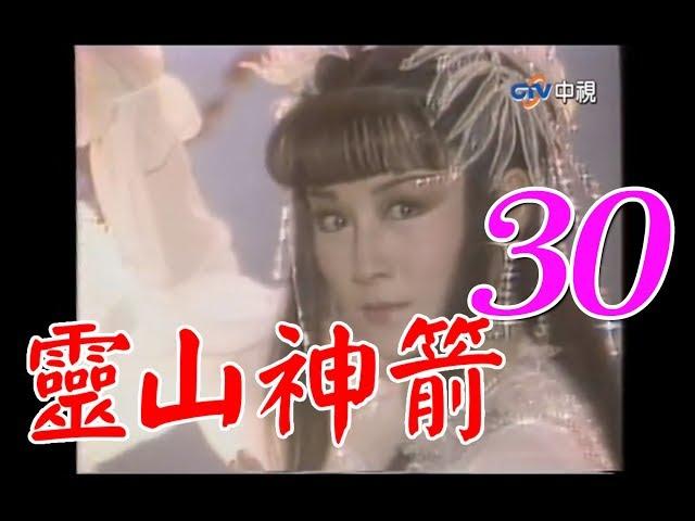 『靈山神箭』第30集(潘迎紫 孟飛 黃文豪 沈海蓉)_1987年